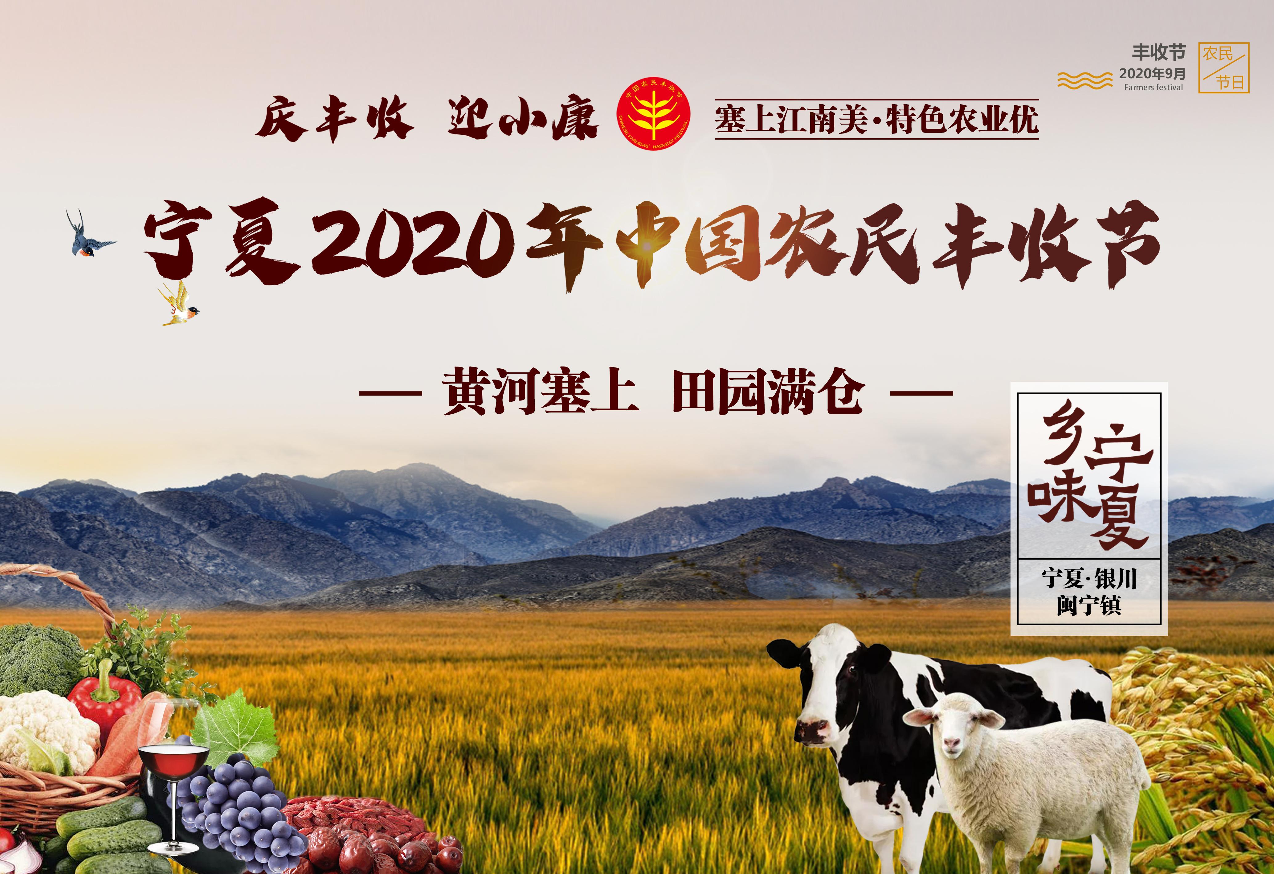 寧夏2020年中國農民豐收節