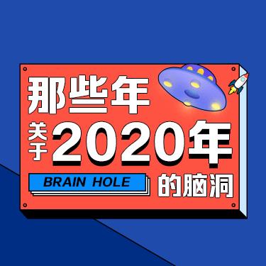 那些年,關于2020年的腦洞