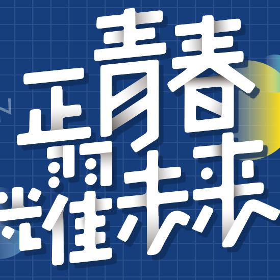 豐疆智能科技股份有限公司2019校園招聘