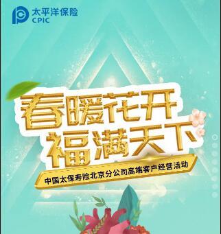 中國太平洋人壽保險北京分公司高端客戶經營活動