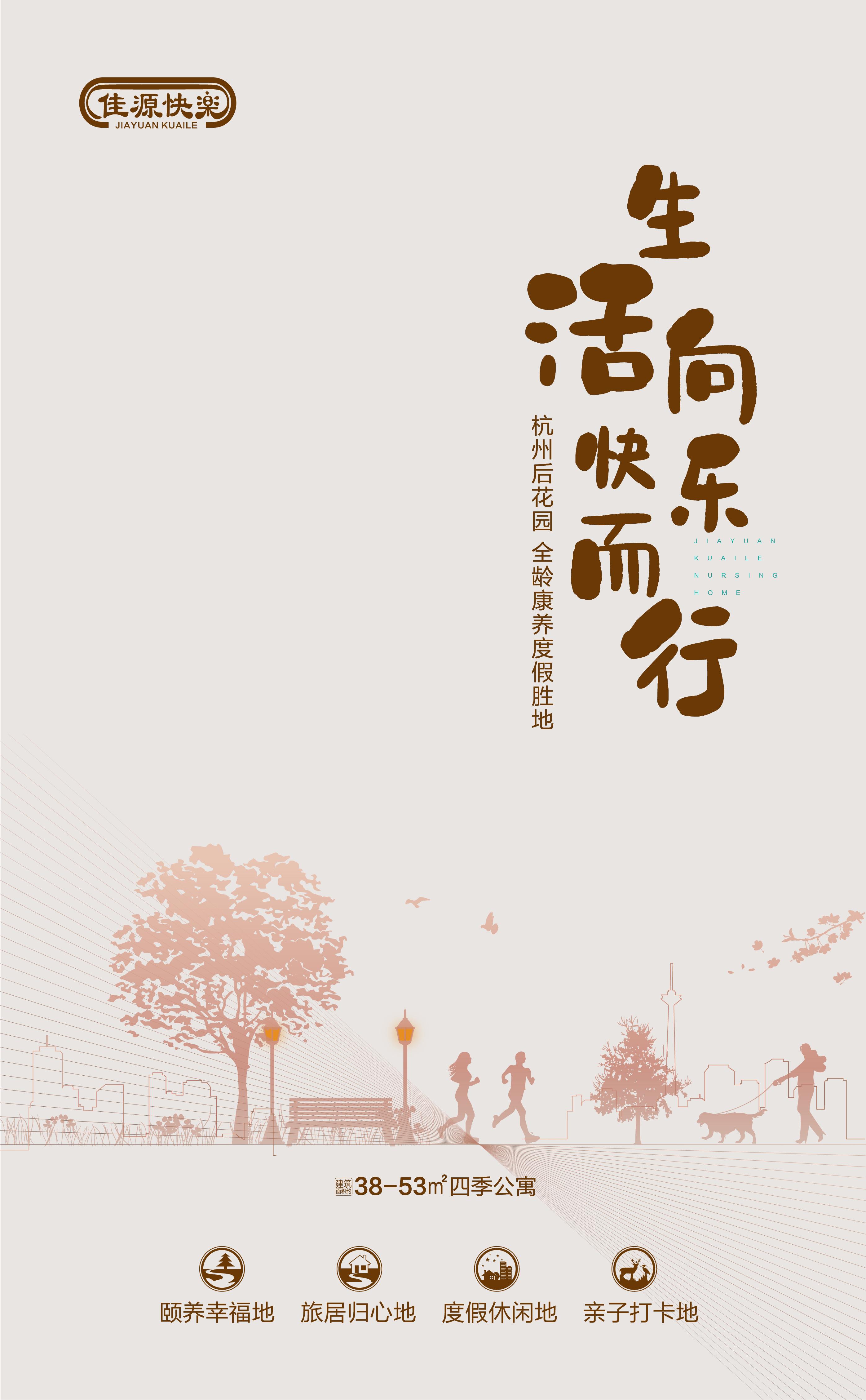 杭州·佳源快樂