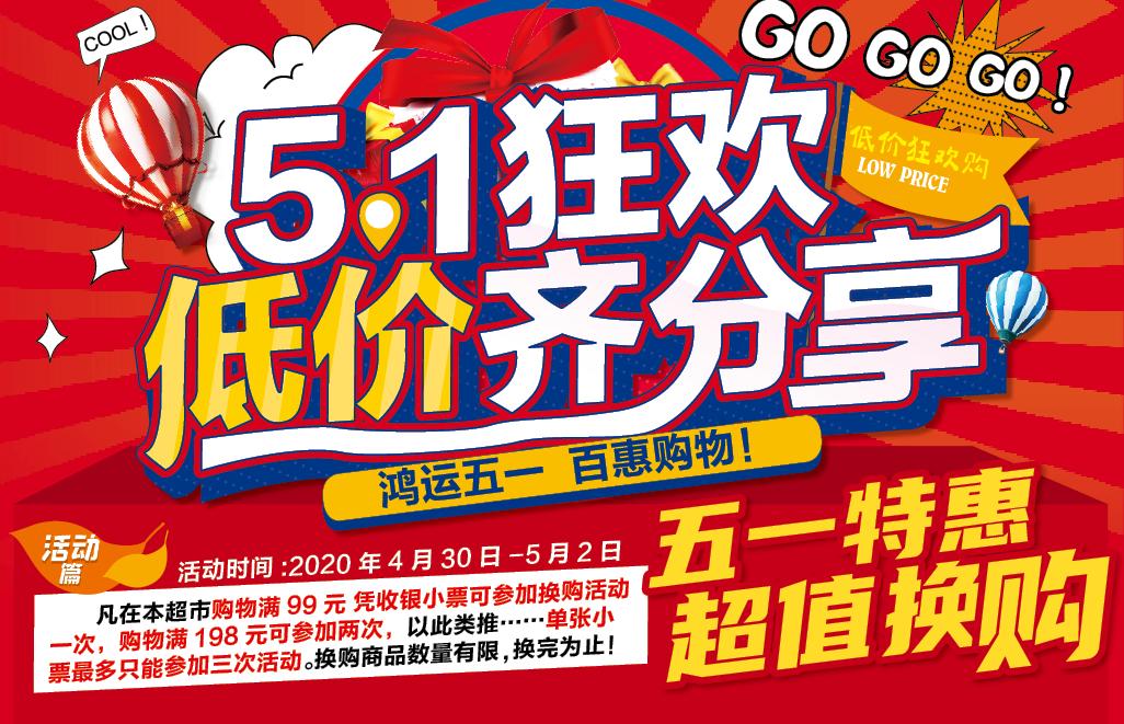 安居鸿运百惠超市——5.1狂欢 低价齐分享