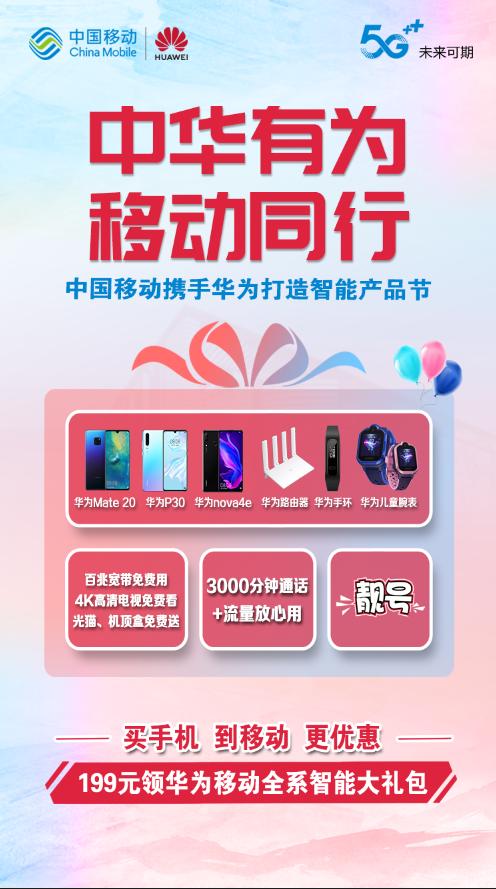 中国移动携手华为打造智能产品节
