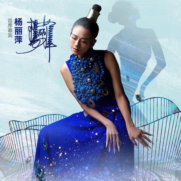 相约杨丽萍 舞出我人生